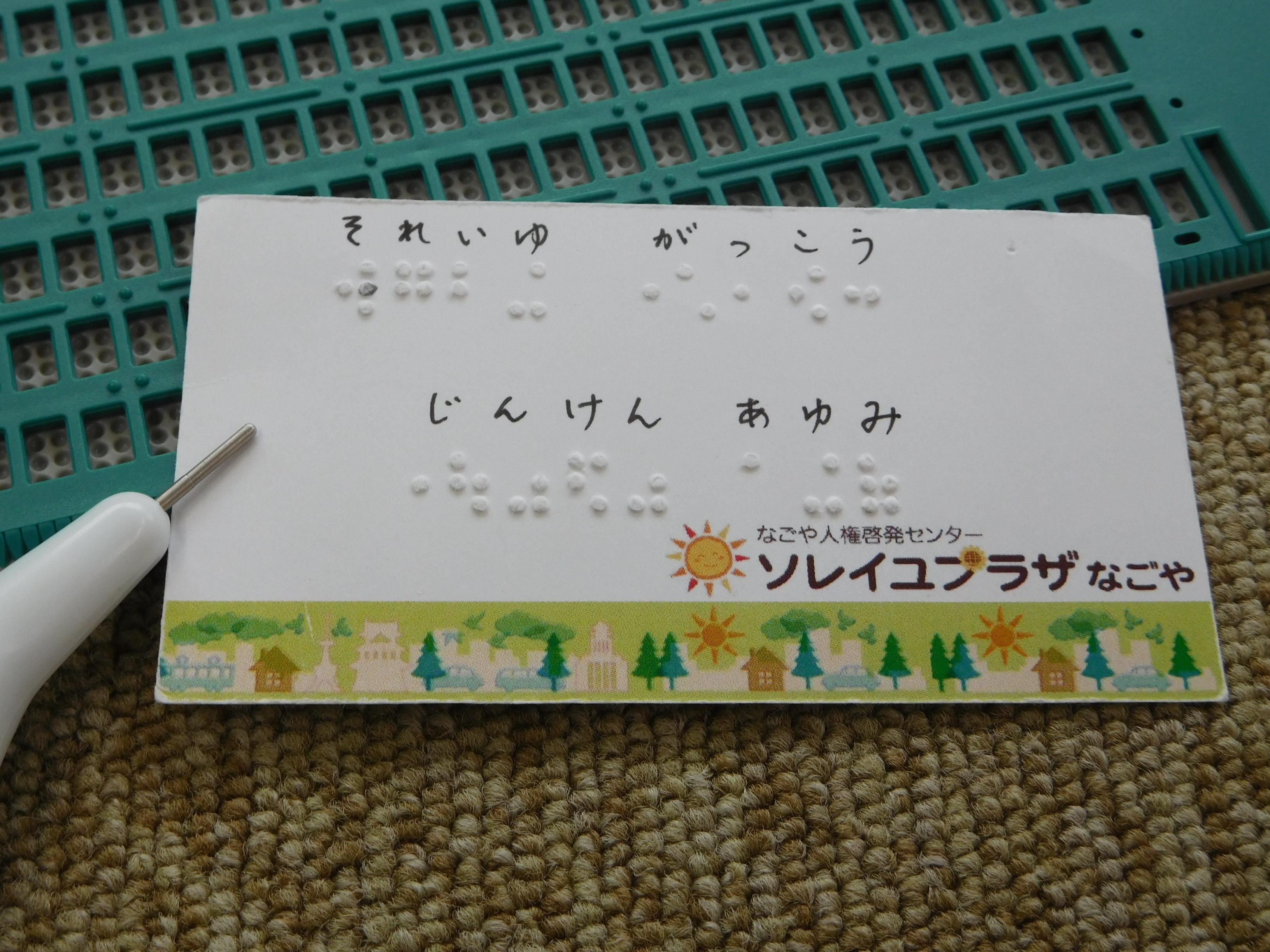 点字でつくった名刺の写真