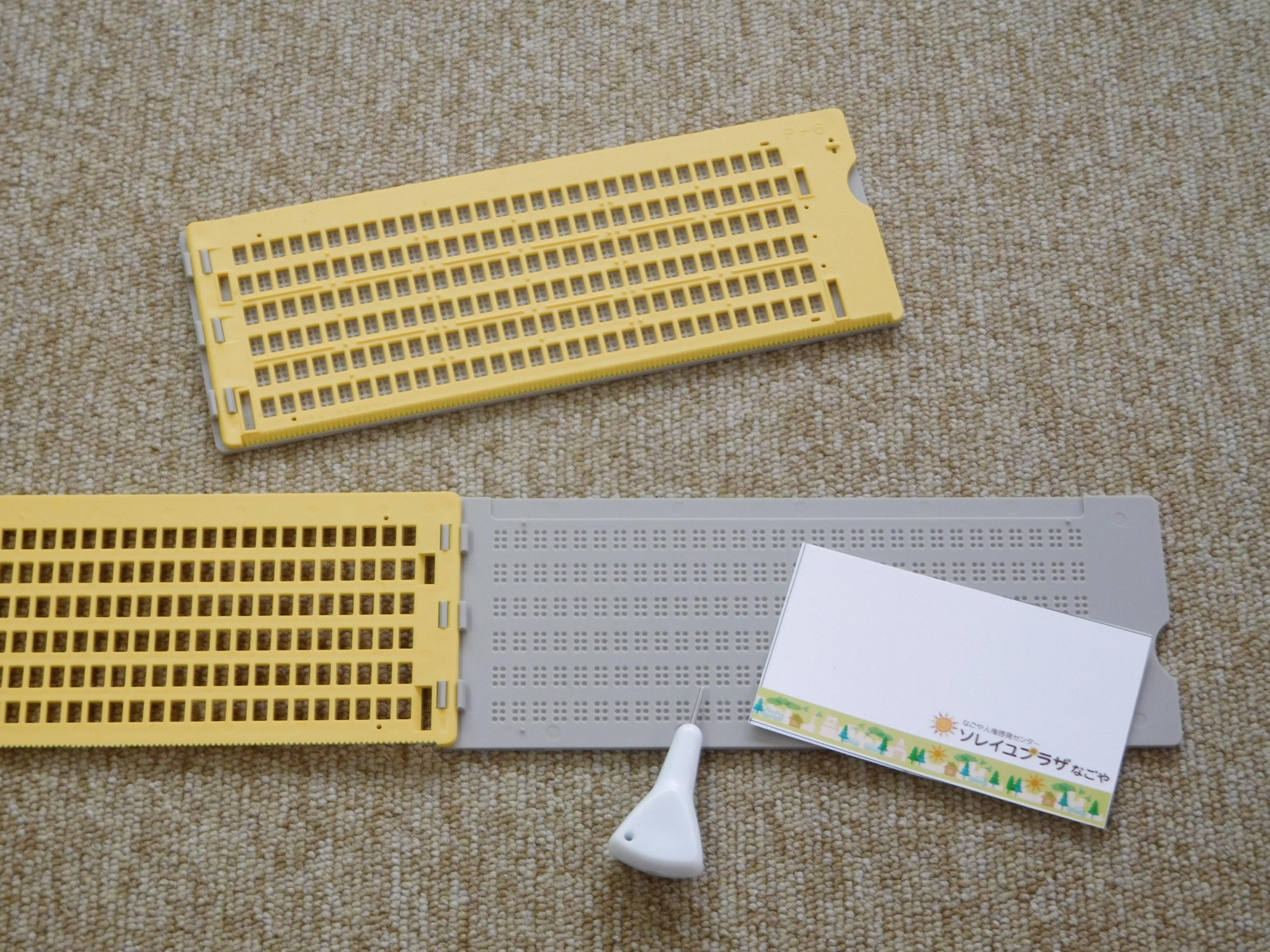 点字器と点筆の写真