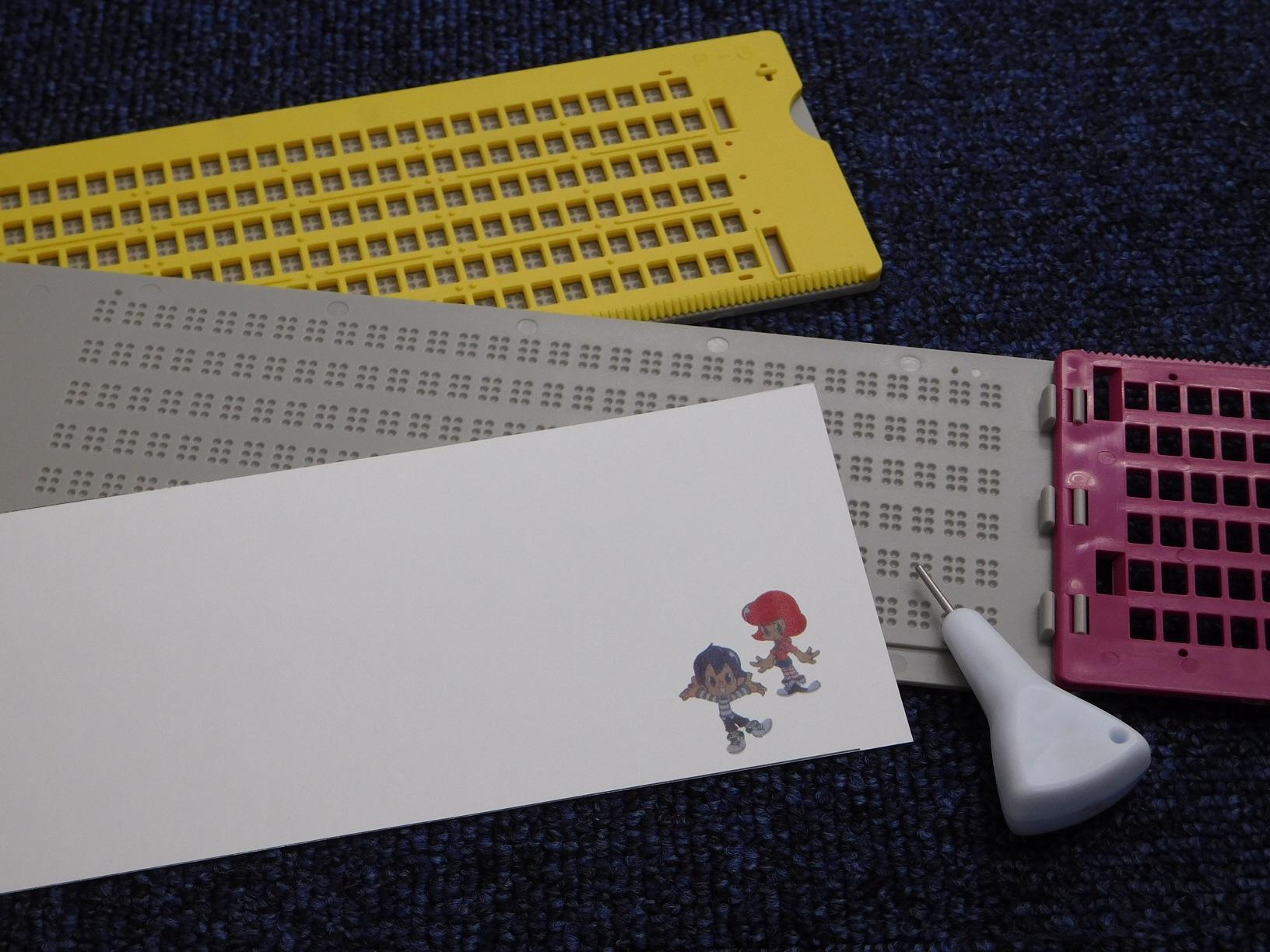点字板と点筆の写真