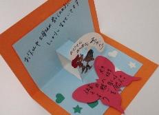 メッセージカードの写真