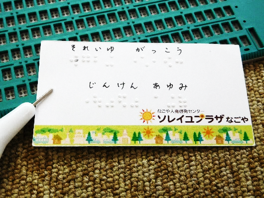 点字の名刺の画像